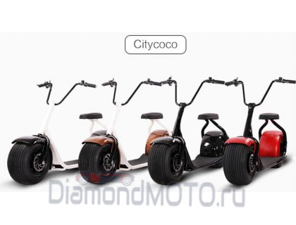 Электросамокат  CITYCOCO/ HARLEY 1000w