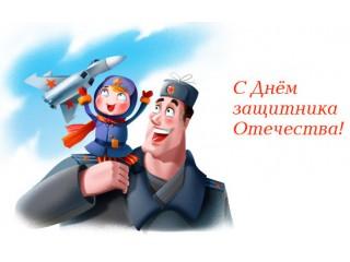 С Днем Защитника Отечества! График работы в праздничные дни.