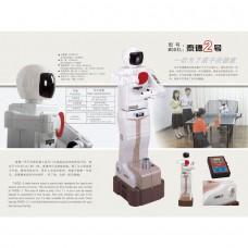 Напольный робот Y&T Taide-1