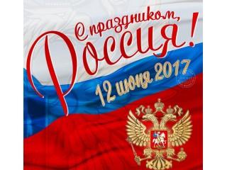 Поздравляем с Днём России!!