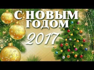 С Новым 2017-м годом!!!