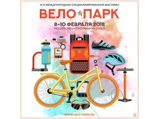 """Ежегодная выставка """"ВелоПарк 2018""""."""